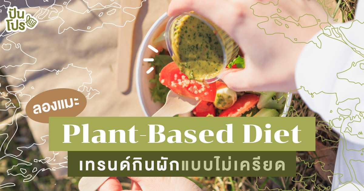 Plant-Based Diet คืออะไร เวิร์คจริงมั้ย ถ้าต้องกินแต่พืช