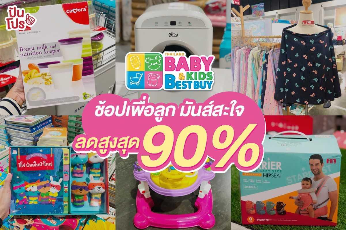 Baby & Kids Best Buy ครั้งที่ 37 ช้อปเพื่อลูก มันส์สะใจ งานใหญ่สุด ของครบจริง ลดสูงสุด 90%