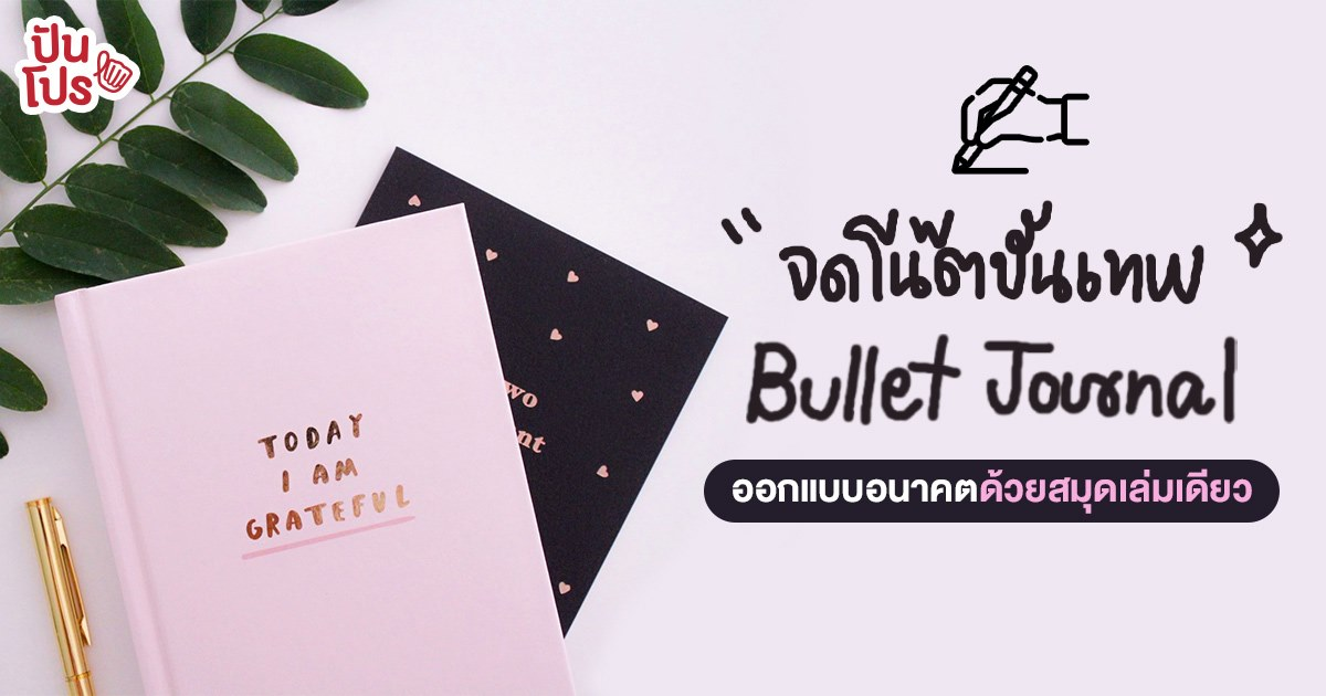บันทึกชีวิต วางแผนอนาคต ฉบับไร้โซเชียลด้วย Bullet Journal