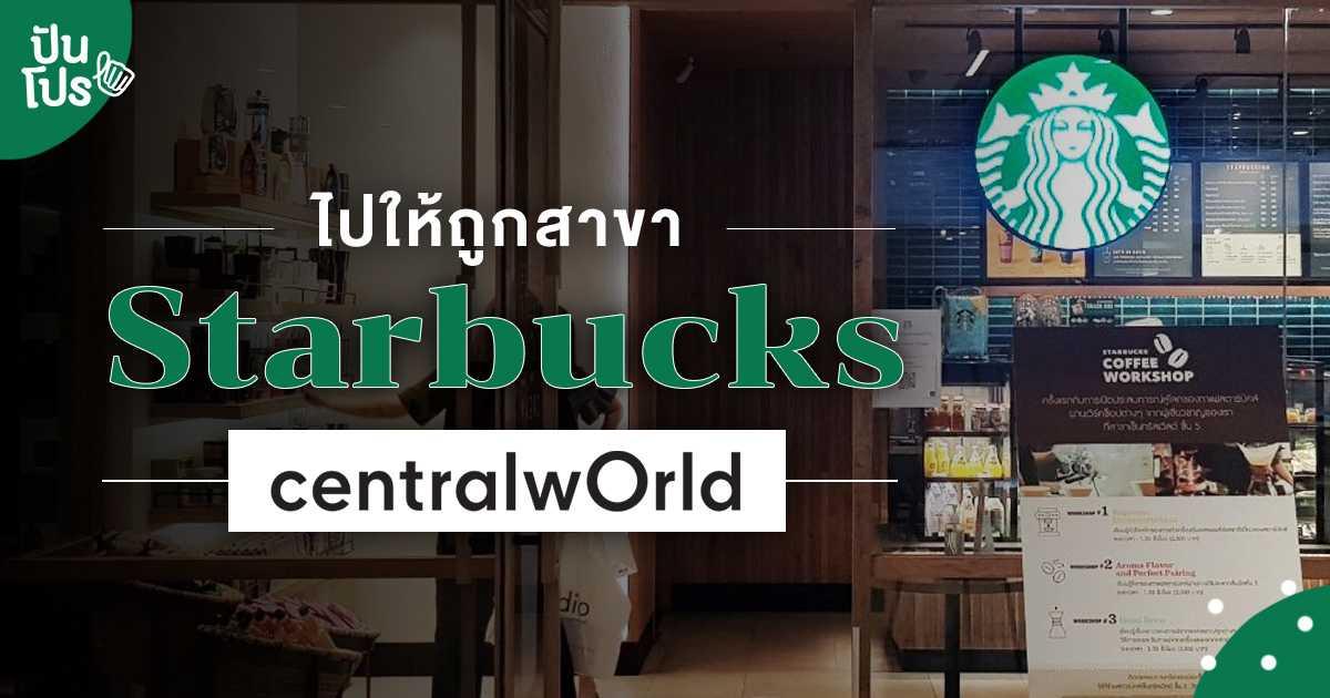 เปิดวาร์ป!! 5 สาขา Starbucks @centralwOrld นัดเพื่อนไว้ไปให้ถูก