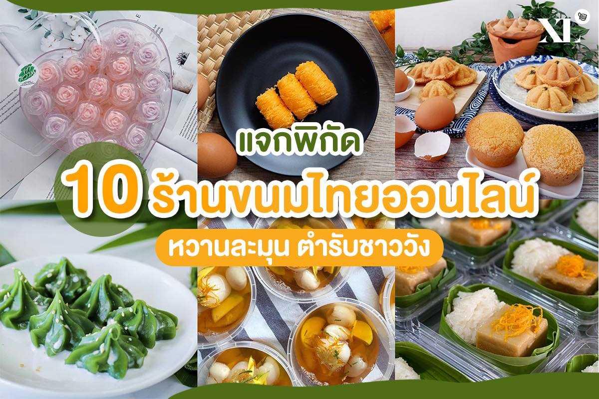10 ร้านขนมไทยออนไลน์ สั่งสะดวก พร้อมเปิดตำรับชาววังได้แล้วที่บ้าน!!
