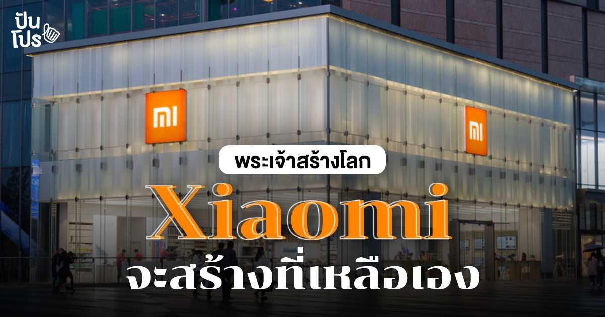 เปิดอาณาจักร Xiaomi แบรนด์ของดีที่ครบเครื่องไม่มีใครเกิน!