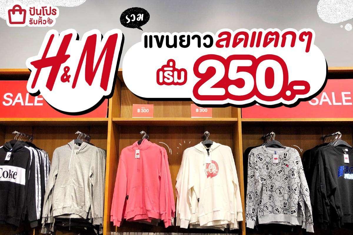H&M เปิดกรุเสื้อแขนยาวฮิตๆ อลังการงานลด เริ่มต้นเพียง 250 บาท