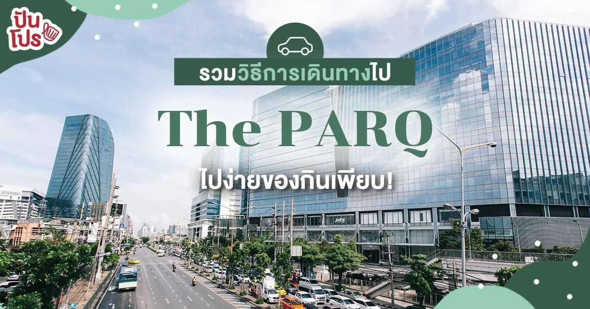 วิธีการเดินทางไป The PARQ (เดอะ ปาร์ค) ไปง่ายทั้งขับรถ และ MRT