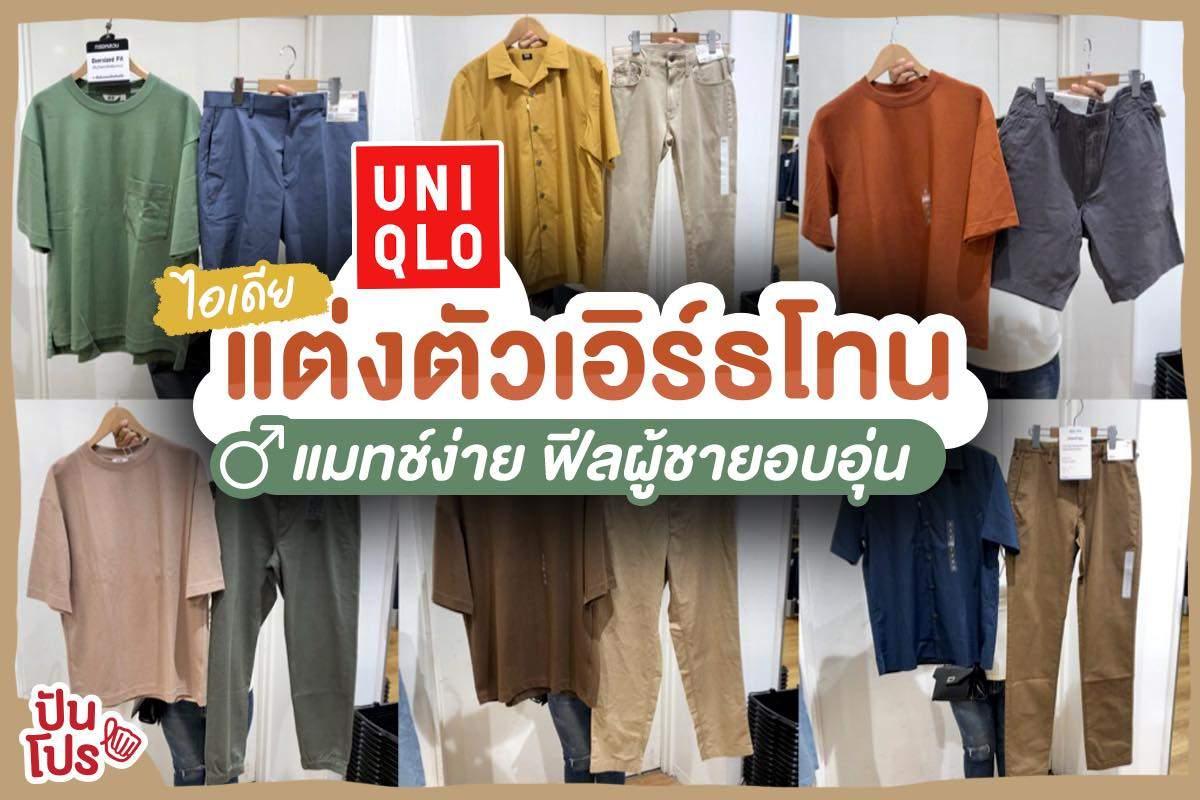 UNIQLO รวมไอเทมเสื้อผ้า แมทช์สีเอิร์ธโทน แต่งเรียบๆ แต่มีสไตล์!
