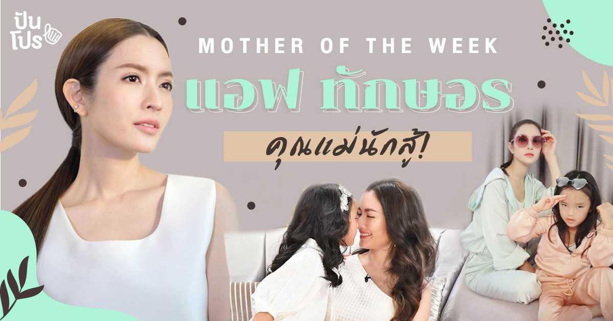 แอฟ ทักษอร คุณแม่นักสู้ ความเข้มแข็งที่อยู่ภายใต้รอยยิ้ม Mother of The Week