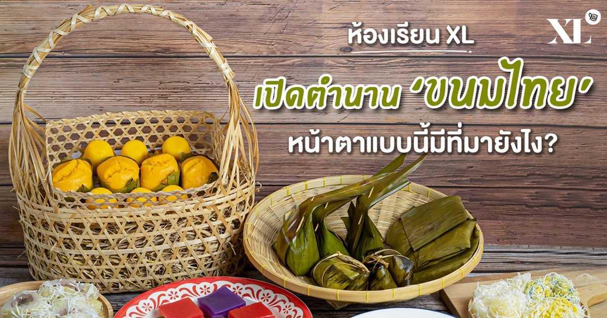 สารพัดเมนู ขนมไทย พร้อมความเป็นมา ที่รู้แล้วจะต้องทึ่ง!!