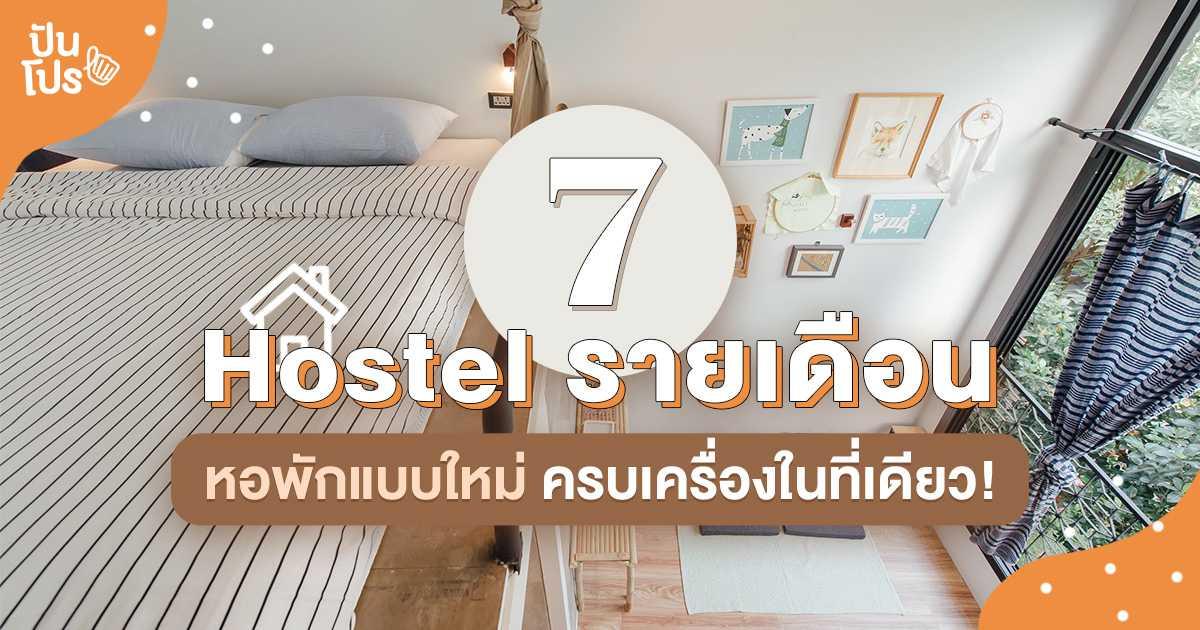 รวม Hostel รายเดือน หอพักแบบใหม่ ครบเครื่องในที่เดียว!
