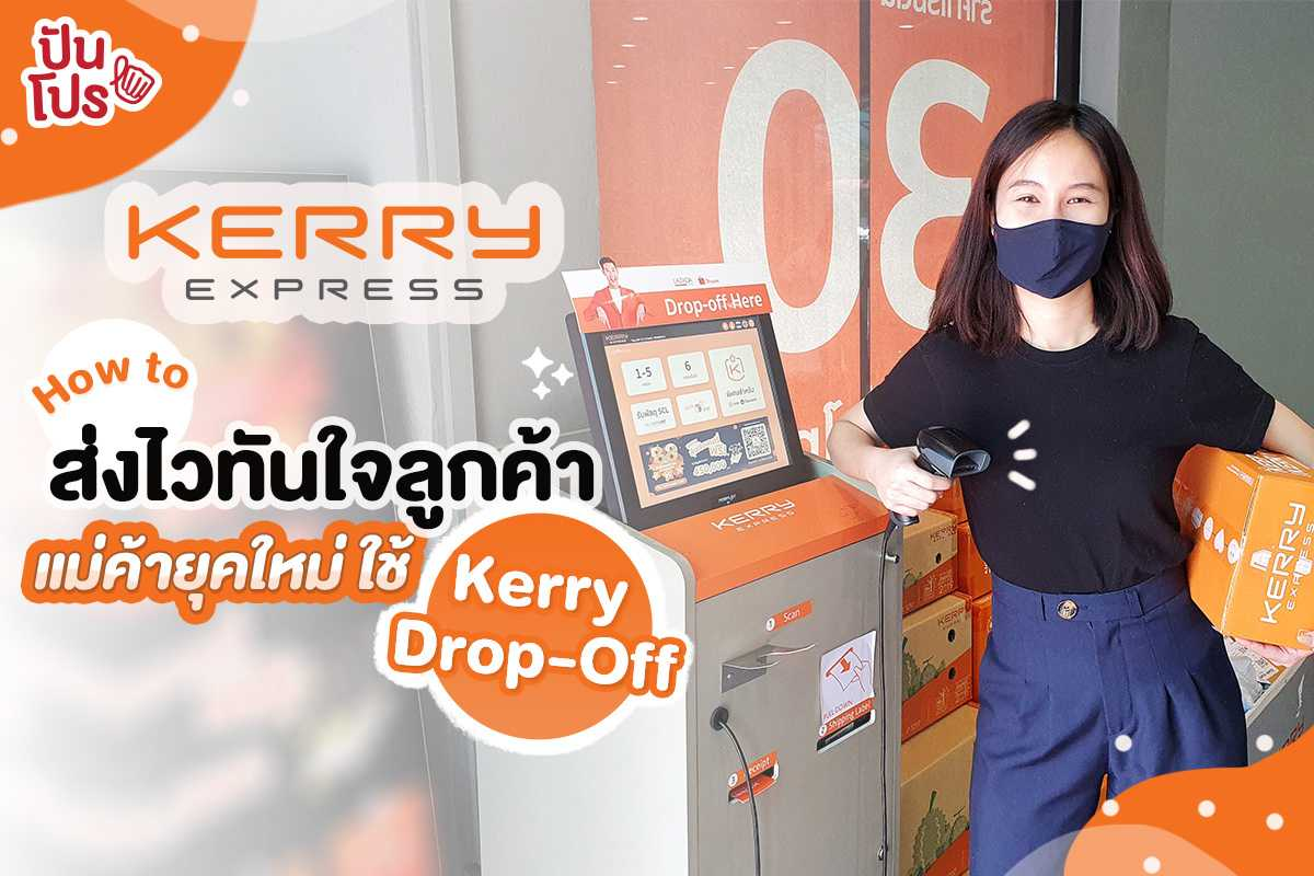 Kerry Drop-Off บริการส่งพัสดุสำหรับแม่ค้ายุคใหม่ ส่งได้ไว คว้าใจลูกค้า!