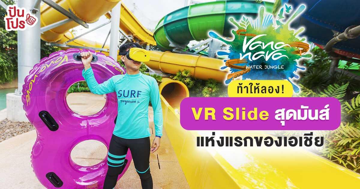 VR Slide สวนน้ำ Vana Nava สไลเดอร์ยักษ์สุดล้ำ สนุกสุดมันส์ ครบรสกว่าเดิม!