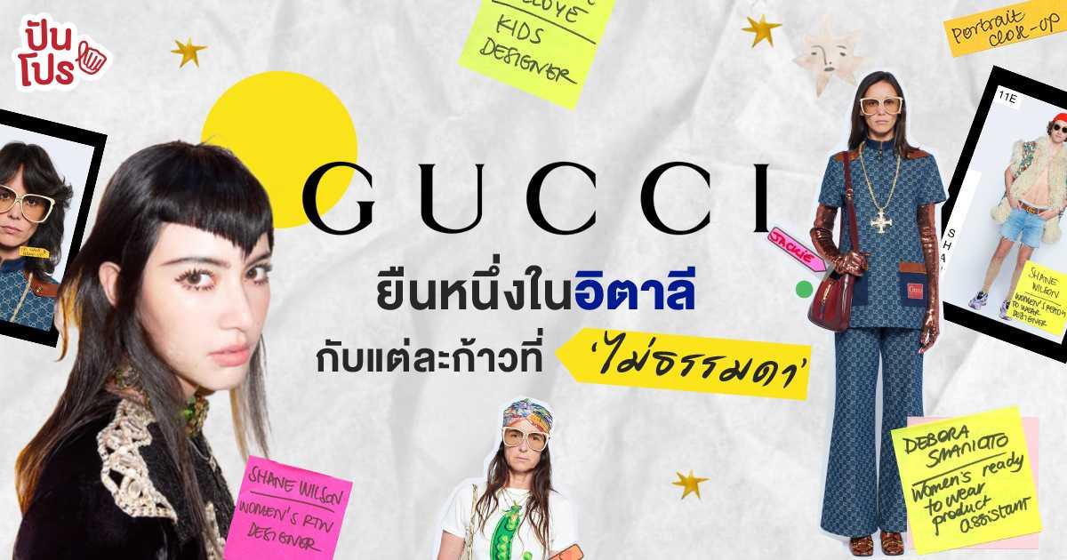 Gucci ตำนานจากอิตาลี กว่า 99 ปี บนเส้นทางสายแฟชั่น