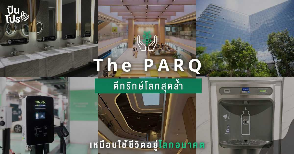 The PARQ (เดอะ ปาร์ค) ตึกสุดล้ำเปิดใหม่ ตอบโจทย์คนรักโลกพร้อมนวัตกรรมเพียบ