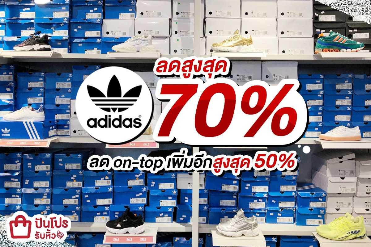 adidas Outlet ลดสูงสุด 70%