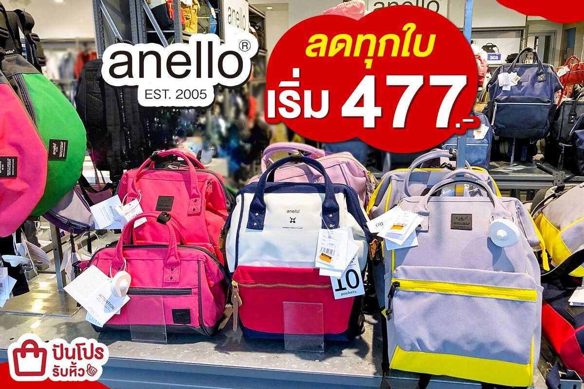 anello ลดทุกใบ เริ่ม 477.- @Minor Outlet เมืองทองธานี
