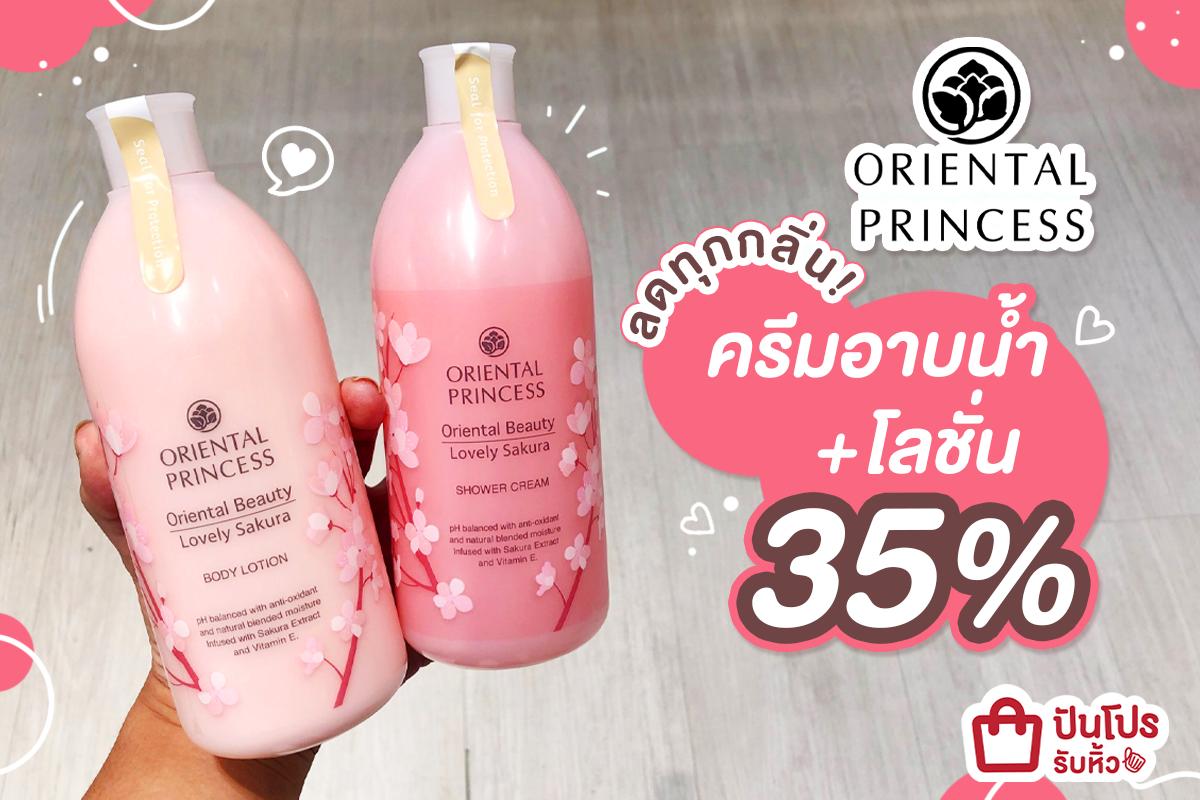 Oriental Princess ครีมอาบน้ำ + โลชั่น ลดทุกกลิ่น 35%