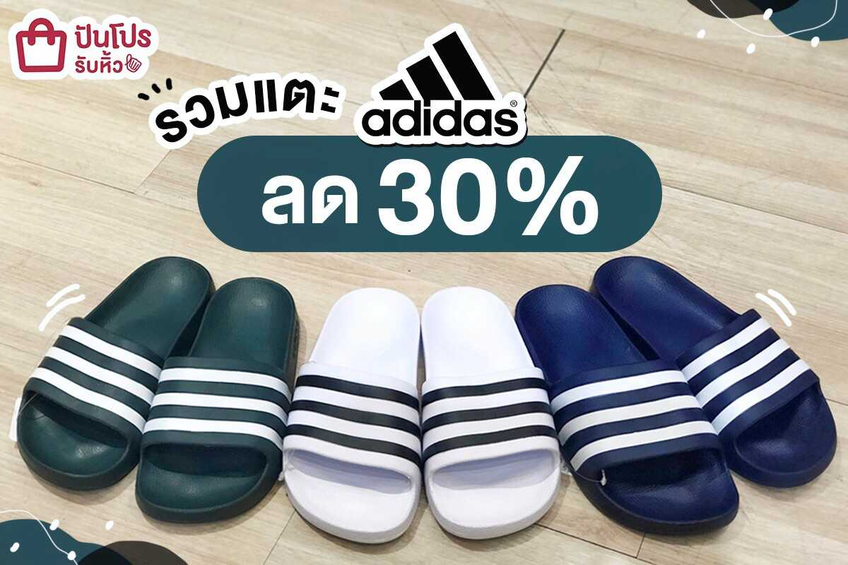 รวมแตะ adidas ลดแตกแตก 30%