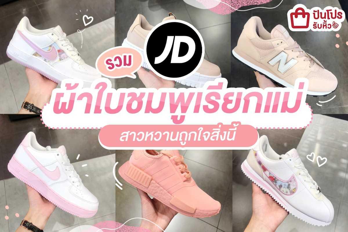 JD Sport รวมผ้าใบชมพูเรียกแม่!