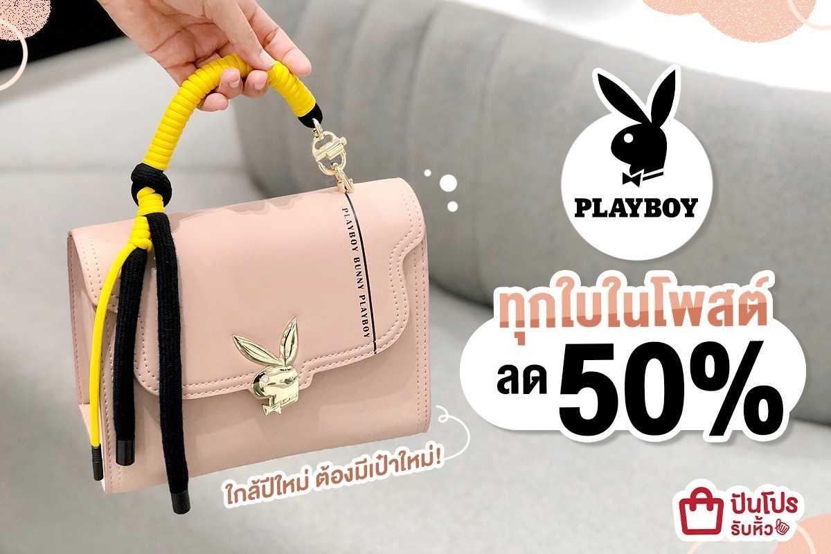 PLAYBOY กระเป๋าทุกใบในโพสต์ ลด 50%