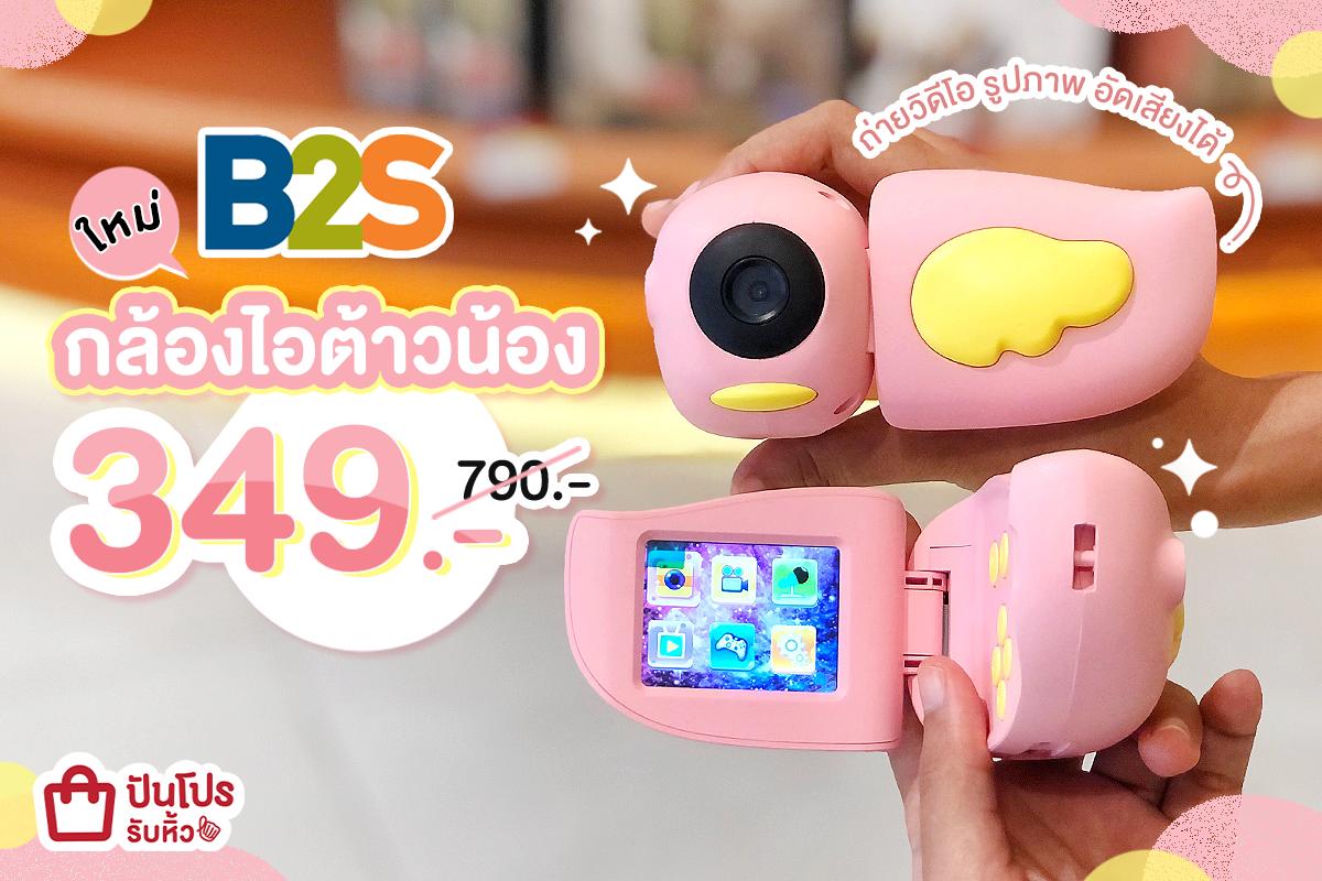 B2S กล้องไอต้าวน้อง ลดเหลือ 349.- (ปกติ 990.-)