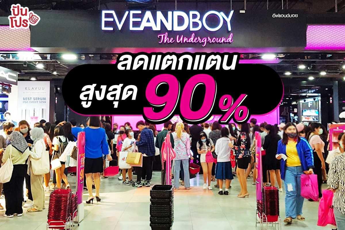 Eveandboy ลดแตกแตนสูงสุด 90%