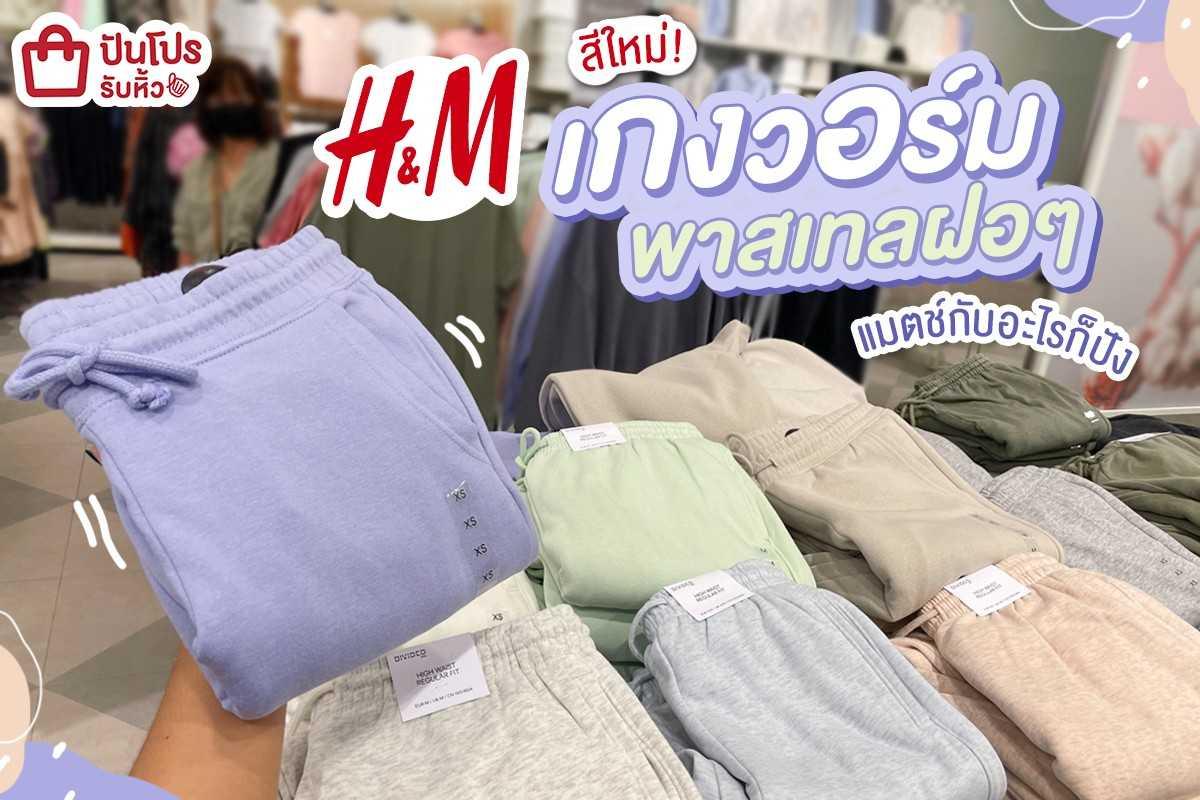 H&M เกงวอร์มฝอๆ สีใหม่! พาสเทลแมตช์กับอะไรก็ปัง