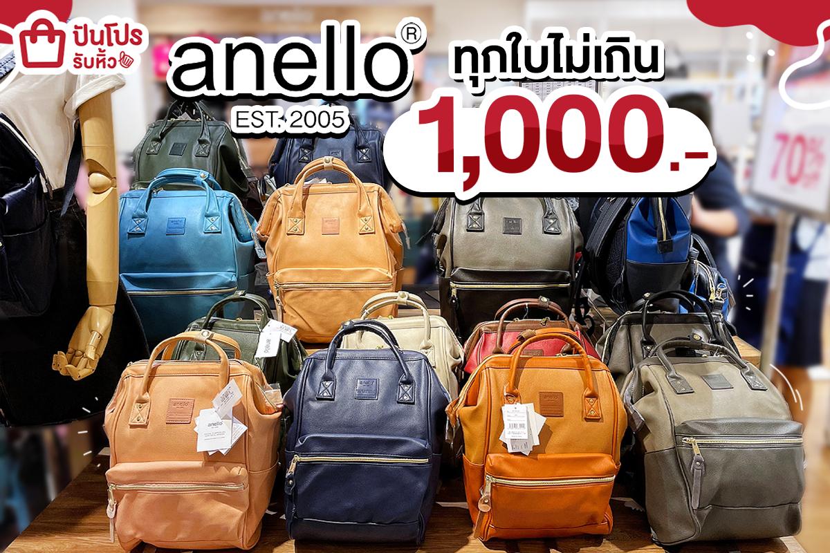 anello ทุกใบไม่เกิน 1,000.-