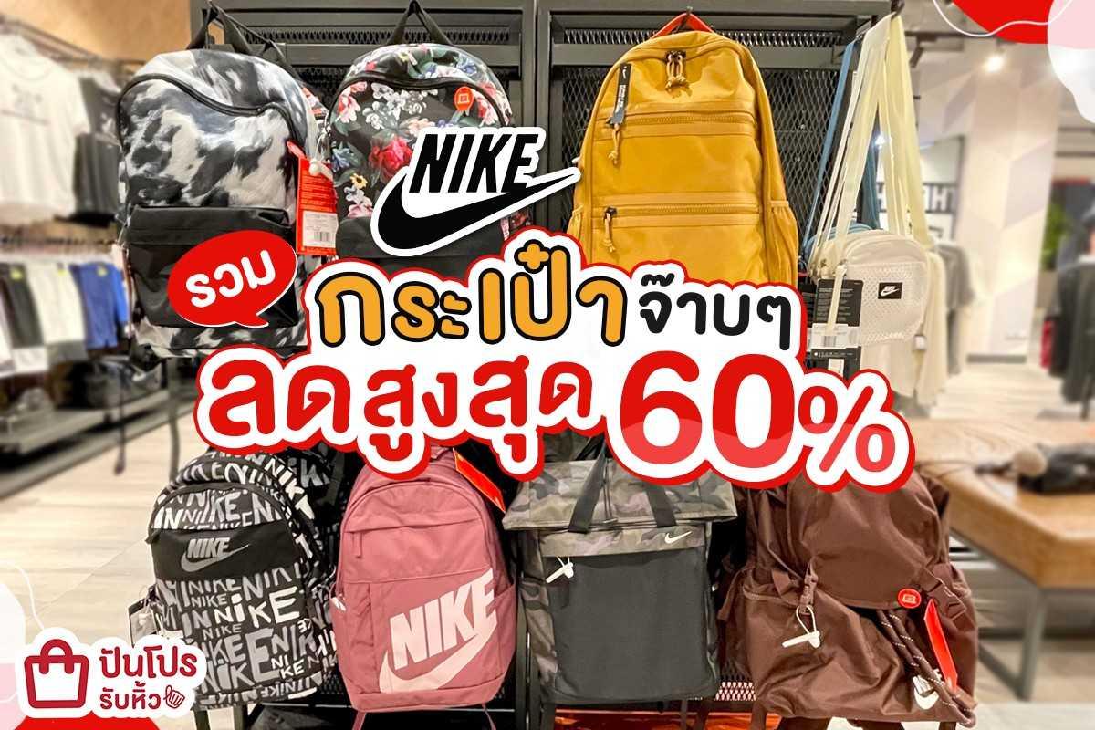 NIKE รวมกระเป๋าจ๊าบๆ ลดสูงสุด 60%