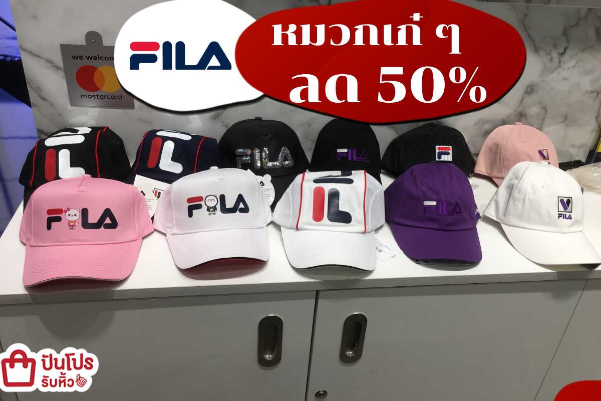 FILA หมวกเก๋ๆ ลด 50%