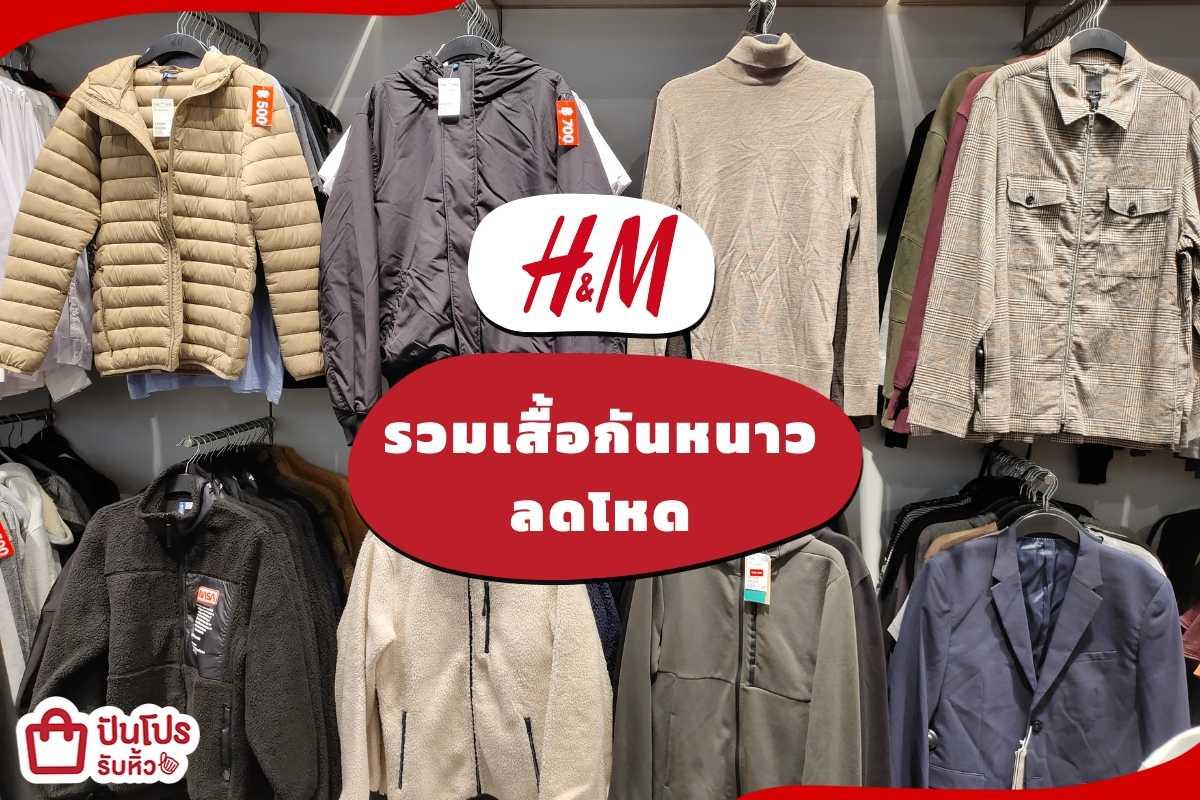 H&M รวมเสื้อกันหนาว ลดโหด เริ่มต้น 350.-