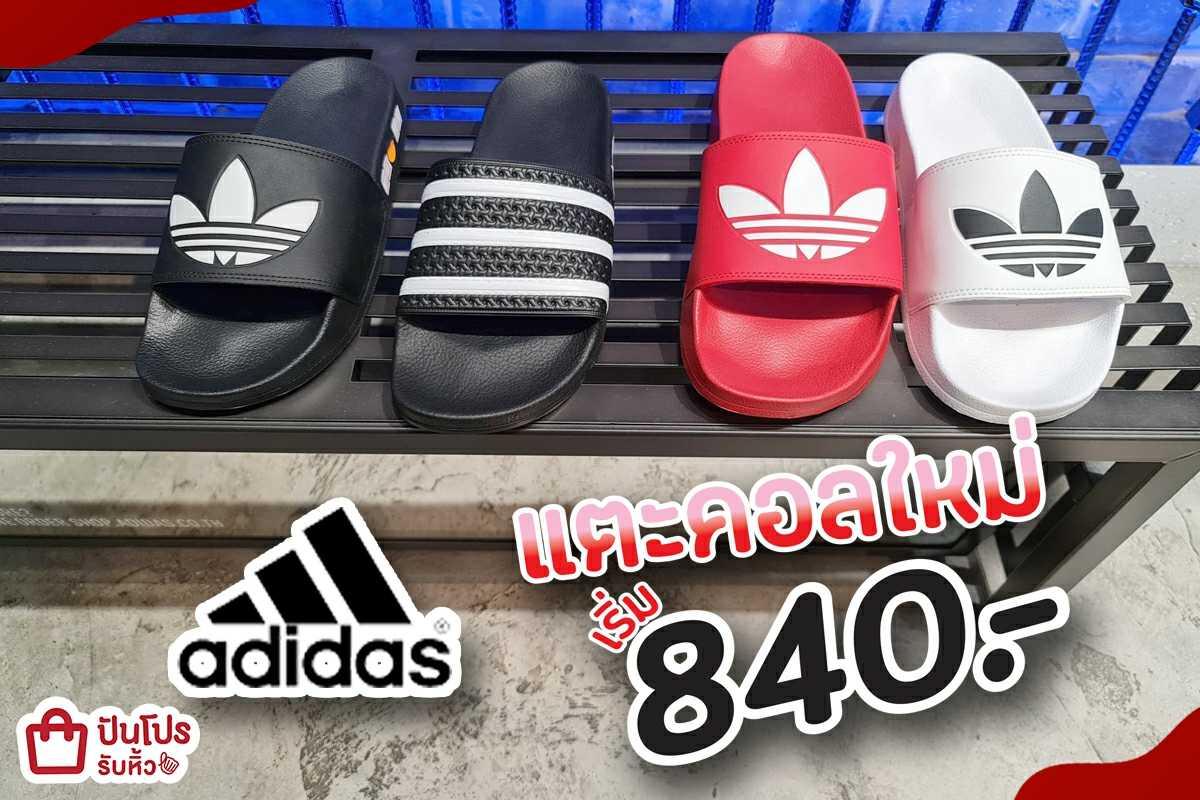 adidas แตะคอลใหม่ เริ่ม 840.-