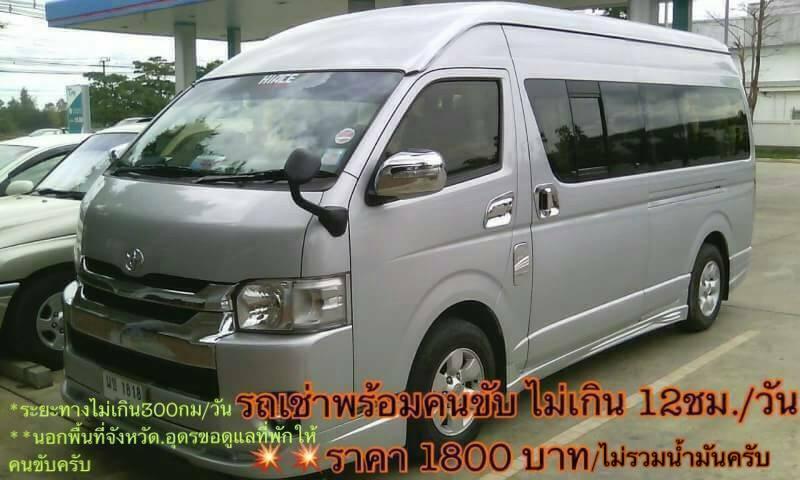 เช่ารถ รถเช่า อุดรธานี Toyota Commuter 2013