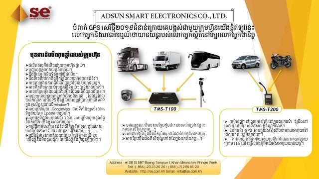 GPS Motor and Car - 4/4