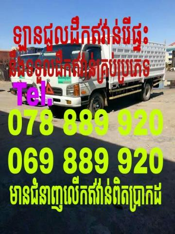 cheap local movers in Phnom Penh - 1/10