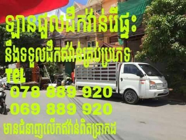 cheap local movers in Phnom Penh - 2/10