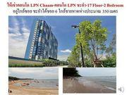 คอนโดให้เช่า ลุมพินีซีวิวชะอำ 2 ห้องนอน (Lumpini Sea View) เพียง 300 เมตรถึงชายหาด