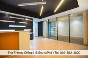 สำนักงานให้เช่า ที่ The Trendy Office เริ่มต้นเพียง 450 บาท