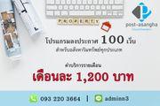 โปรแกรมลงประกาศ 100 เว็บ Promotion พิเศษ ฟรีค่าธรรมเนียมแรกเข้าและค่าติดตั้งโปรแกรม