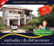 ขาย บ้าน ในโครงการ สาริน 5 ตำบลแสนสุข อำเภอวารินชำราบ จังหวัดอุบลราชธานี