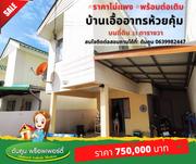 🏠🏠 บ้านเอื้ออาทรห้วยคุ้มราคาไม่แพง บ้านพร้อมต่อเติม ต.ขามใหญ่ จังหวัดอุบลราชธานี 🏠🏠