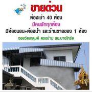 ขายด่วน หอพัก - วรรณาห้องเช่า  ในตำบลบางโทรัด  ห้องมีทั้งหมด 40 ห้อง
