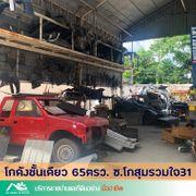 ขาย โกดัง / โรงงาน แขวงดอนเมือง เขตดอนเมือง กรุงเทพมหานคร