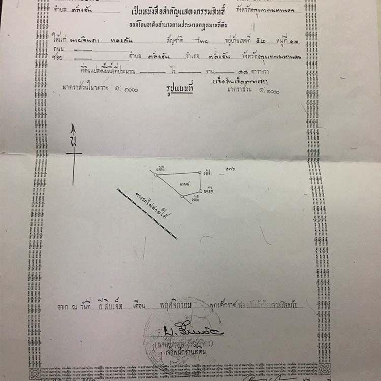 ขาย ที่ดิน แขวงตลิ่งชัน เขตตลิ่งชัน กรุงเทพมหานคร, ภาพที่ 3
