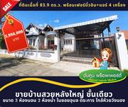 ขาย บ้าน ตำบลในเมือง อำเภอเมืองอุบลราชธานี จังหวัดอุบลราชธานี