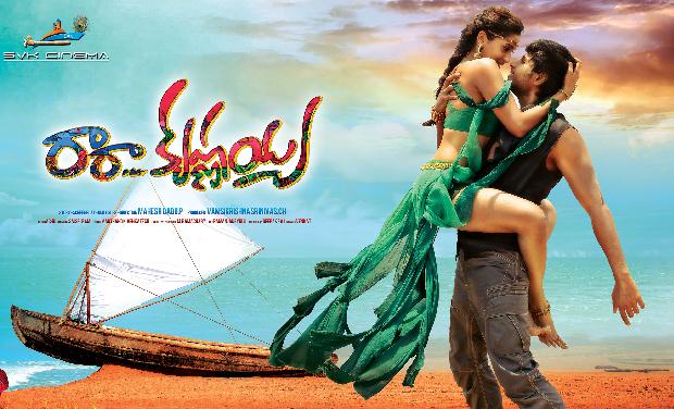 Telugu flick, Ra Ra Krishnayya stills