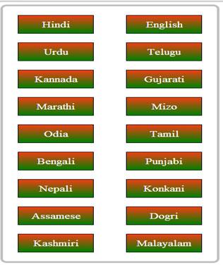 Sabka saath pm narendra modis i day greetings in all regional besides hindi his greetings has been translated in urdu bengali telegu tamil kannada malayalam konkani kashmiri odiya digri assamese mizo m4hsunfo