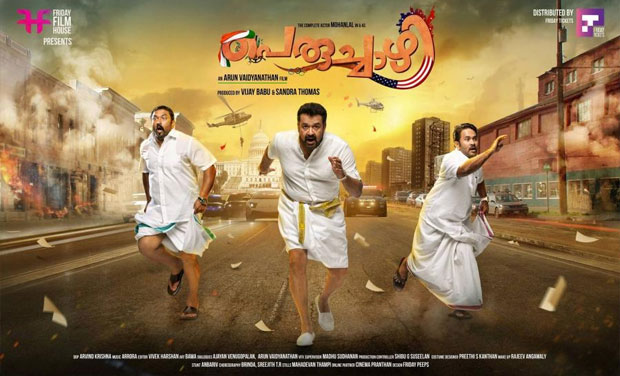 'Peruchazhi' movie poster.
