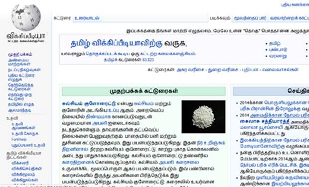 Tamil Wikipedia Homepage