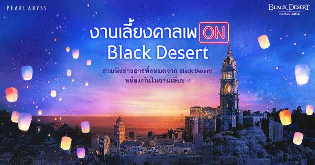 งานเลี้ยงคาลเพON Black Desert