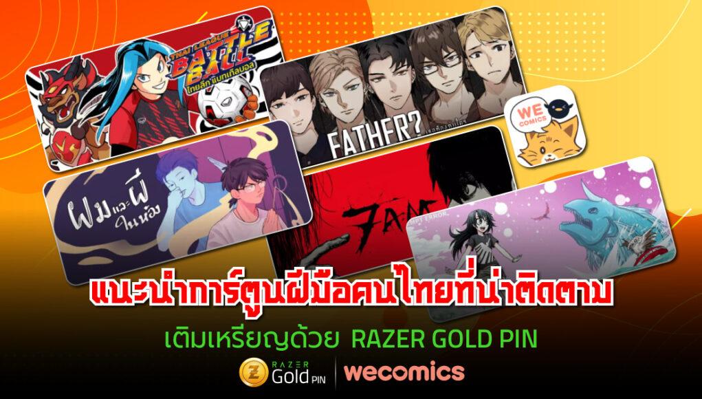 5 อันดับการ์ตูนไทยน่าอ่าน WeComics