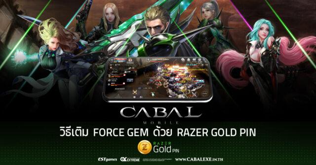 เติมเกม Cabal M